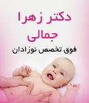دکتر زهرا جمالی در کرمان