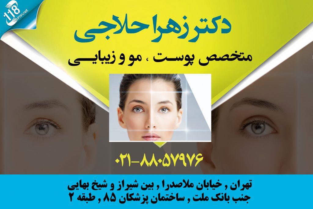 دکتر زهرا حلاجی در تهران