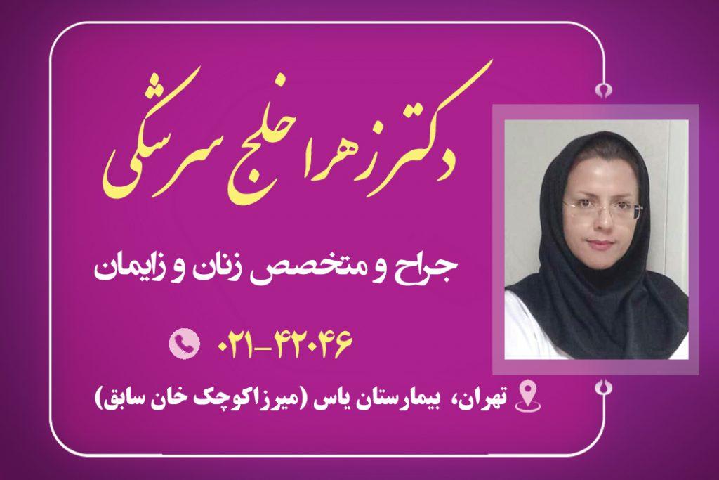 دکتر زهرا خلج سرشکی در تهران