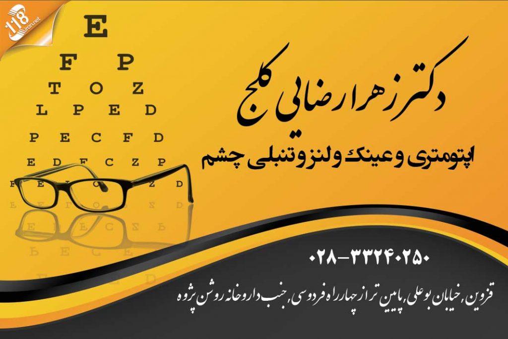 دکتر زهرا رضایی کلج در قزوین