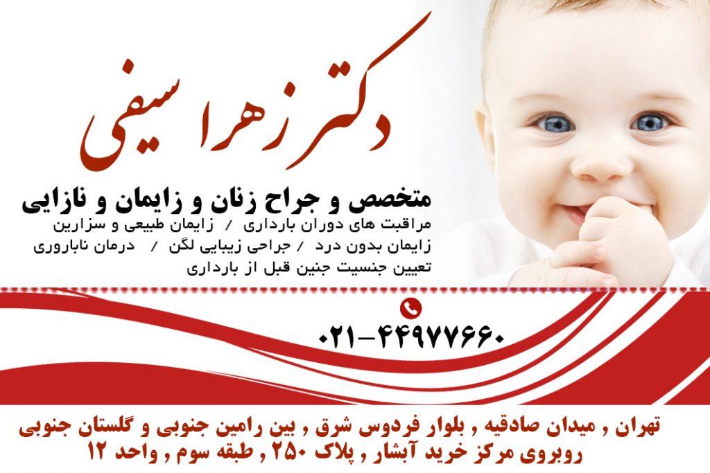 دکتر زهرا سیفی در تهران