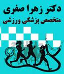 دکتر زهرا صفری در تبریز