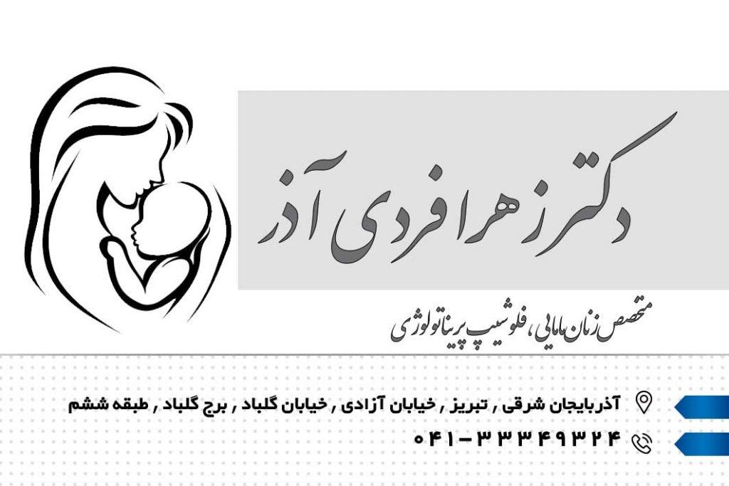 دکتر زهرا فردی آذر در تبریز