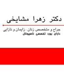 دکتر زهرا مشایخی در مشهد