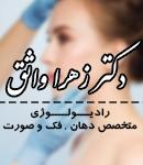 دکتر زهرا واثق در تهران