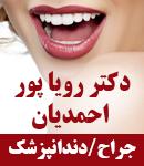 دکتر رویا پور احمدیان در تبریز