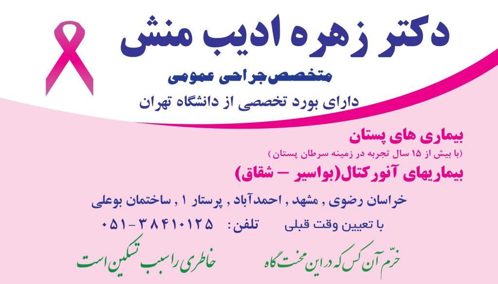 دکتر زهره ادیب منش در مشهد