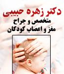 دکتر زهره حبیبی در تهران