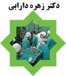دکتر زهره دارابی در شیراز