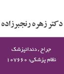 دکتر زهره رنجبرزاده در شیراز