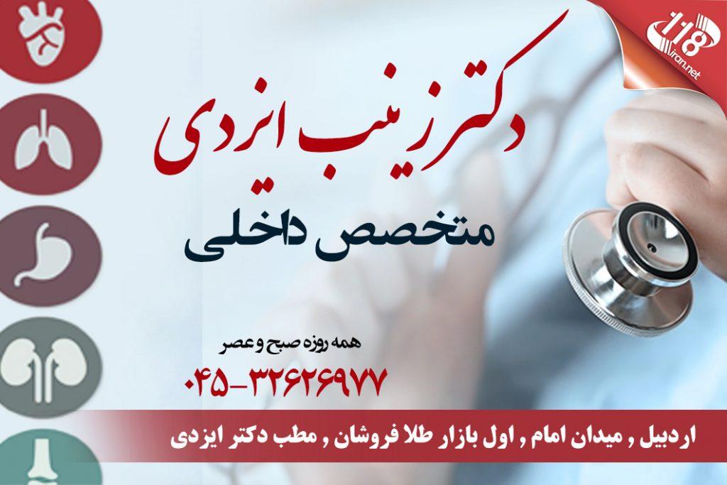 دکتر زینب ایزدی در اردبیل