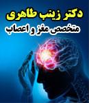 دکتر زینب طاهری در تهران