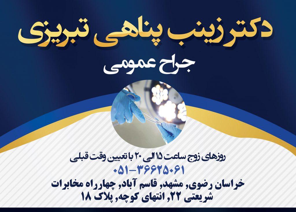 دکتر زینب پناهی تبریزی در مشهد