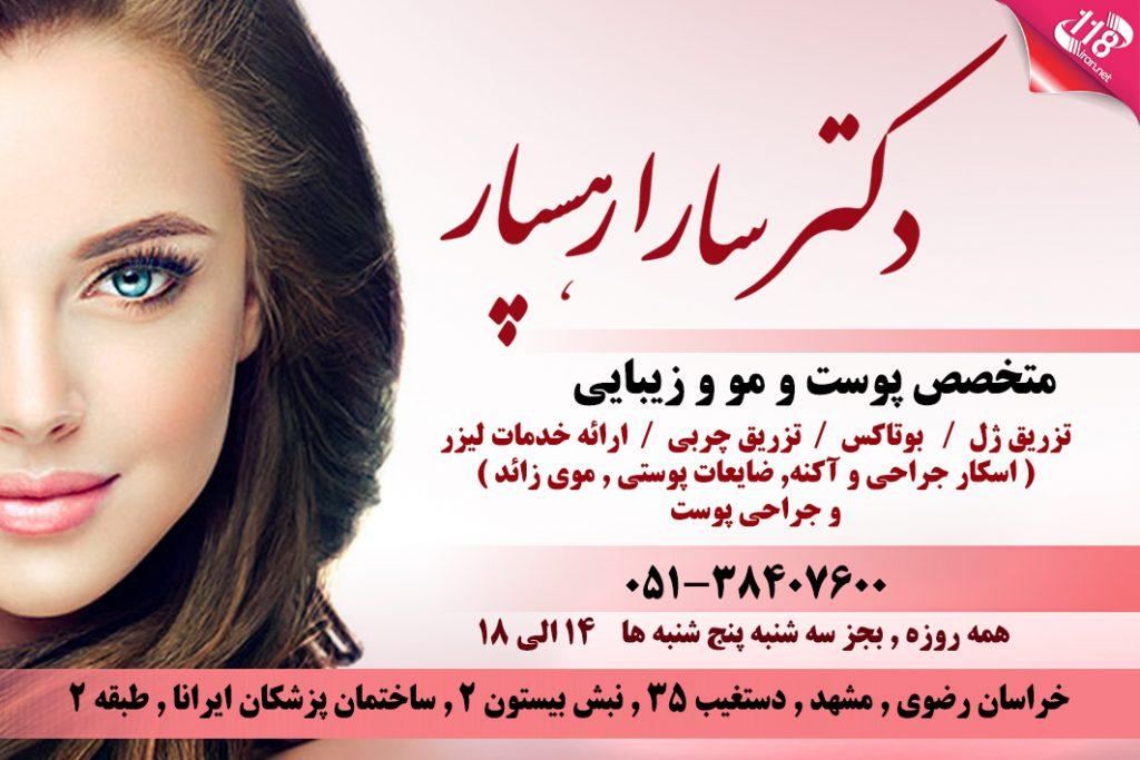 دکتر سارا رهسپار در مشهد