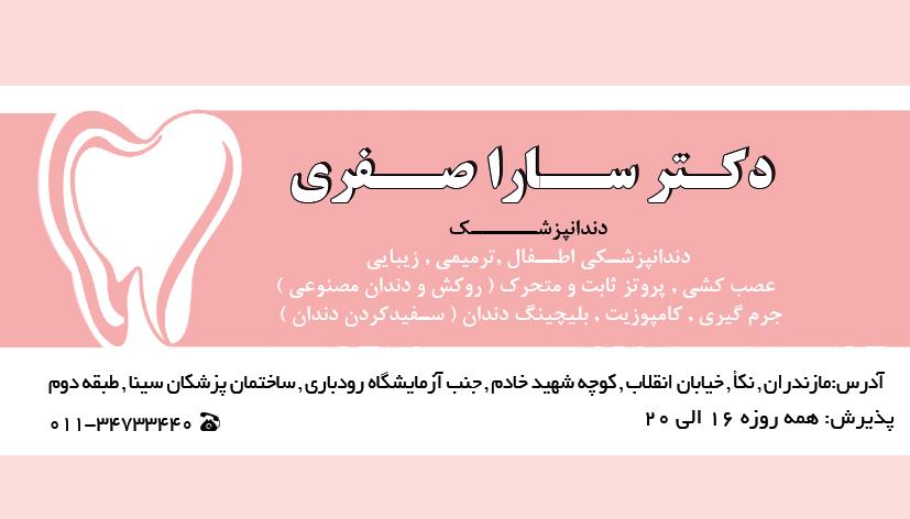 دکتر سارا صفری در مازندران