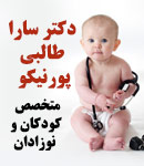 دکتر سارا طالبی پورنیکو در تهران