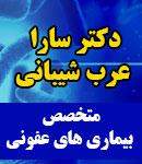 دکتر سارا عرب شیبانی در شیراز