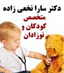 دکتر سارا نخعی زاده در تهران