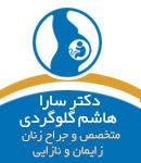 دکتر سارا هاشم گلوگردی در یوسف آباد
