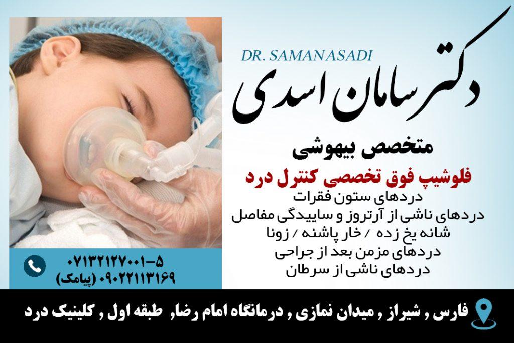 دکتر سامان اسدی در شیراز