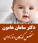 دکتر سامان هامون در ساری