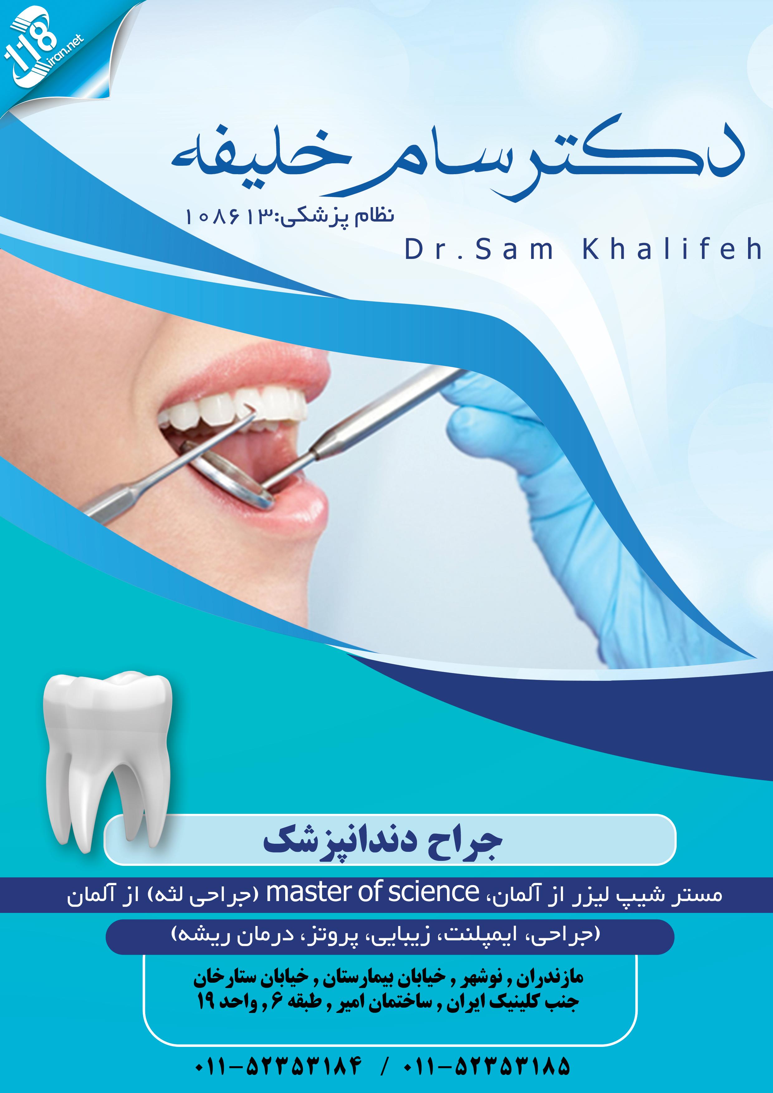 دکتر سام خلیفه
