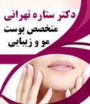 دکتر ستاره تهرانی در تهران