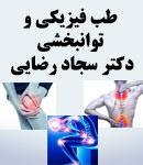 طب فیزیکی و توانبخشی دکتر سجاد رضایی در ساری