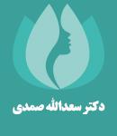 دکتر سعدالله صمدی در کرمان