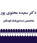 دکتر سعیده محتوی پور در رشت