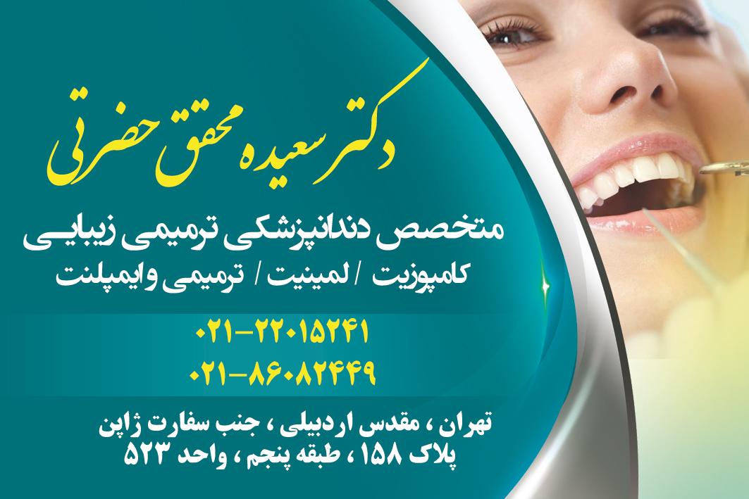 دکتر سعیده محقق حضرتی در تهران