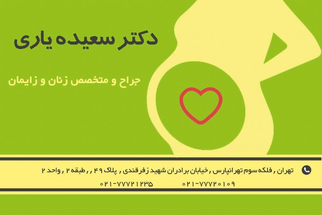 دکتر سعیده یاری در تهران