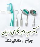 دکتر سعید امیر بگلوی داریان در تهران