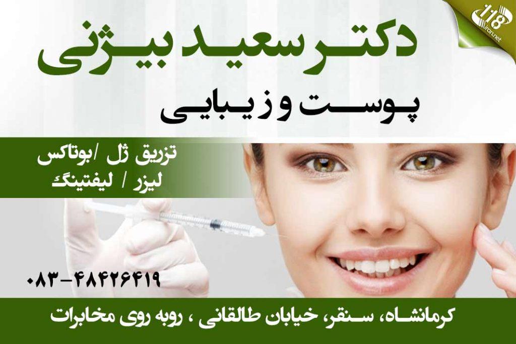 دکتر سعید بیژنی در کرمانشاه
