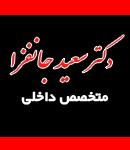 دکتر سعید جانفزا در اصفهان