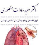 دکتر سعید سادات منصوری در رشت