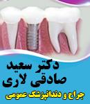 دکتر سعید صادقی لاری در شیراز