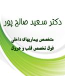 دکتر سعید صالح پور در شیراز