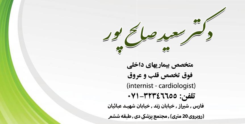 دکتر سعید صالح پور