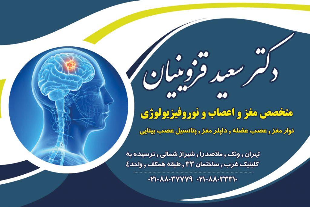 دکتر سعید قزوینیان در تهران