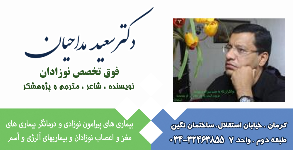دکتر سعید مداحیان در کرمان