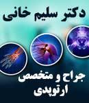 دکتر سلیم خانی در کرمانشاه