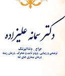 دکتر سمانه علیزاده در تهران