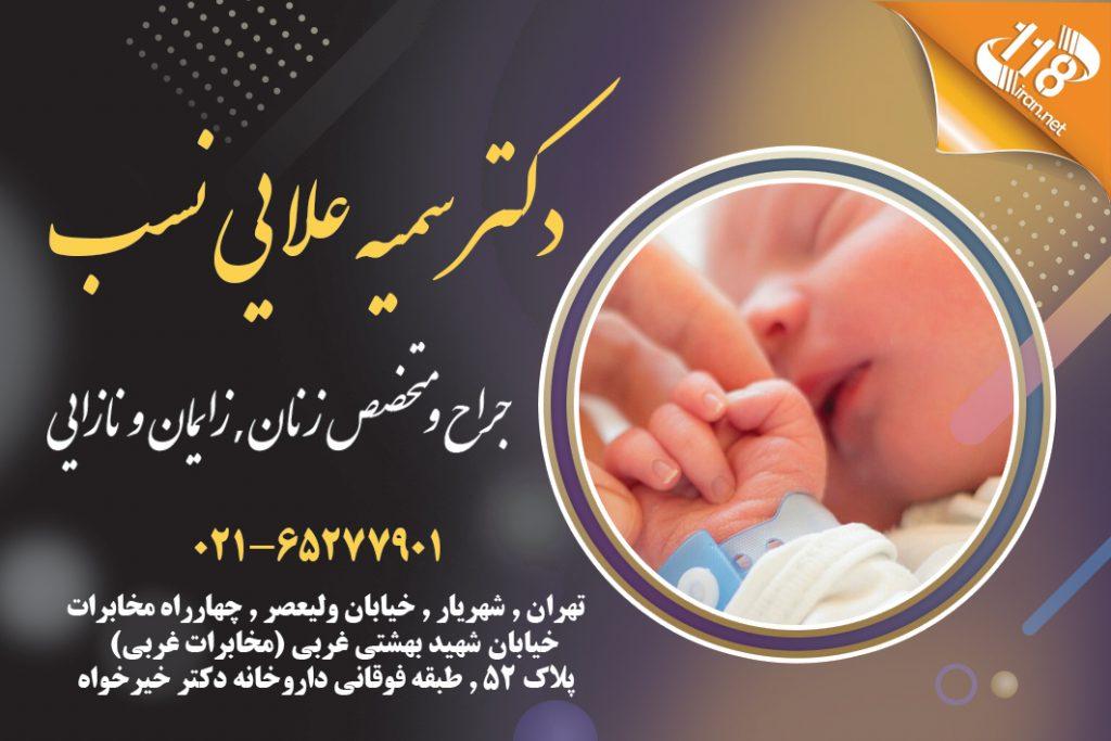 دکتر سمیه علایی نسب در تهران