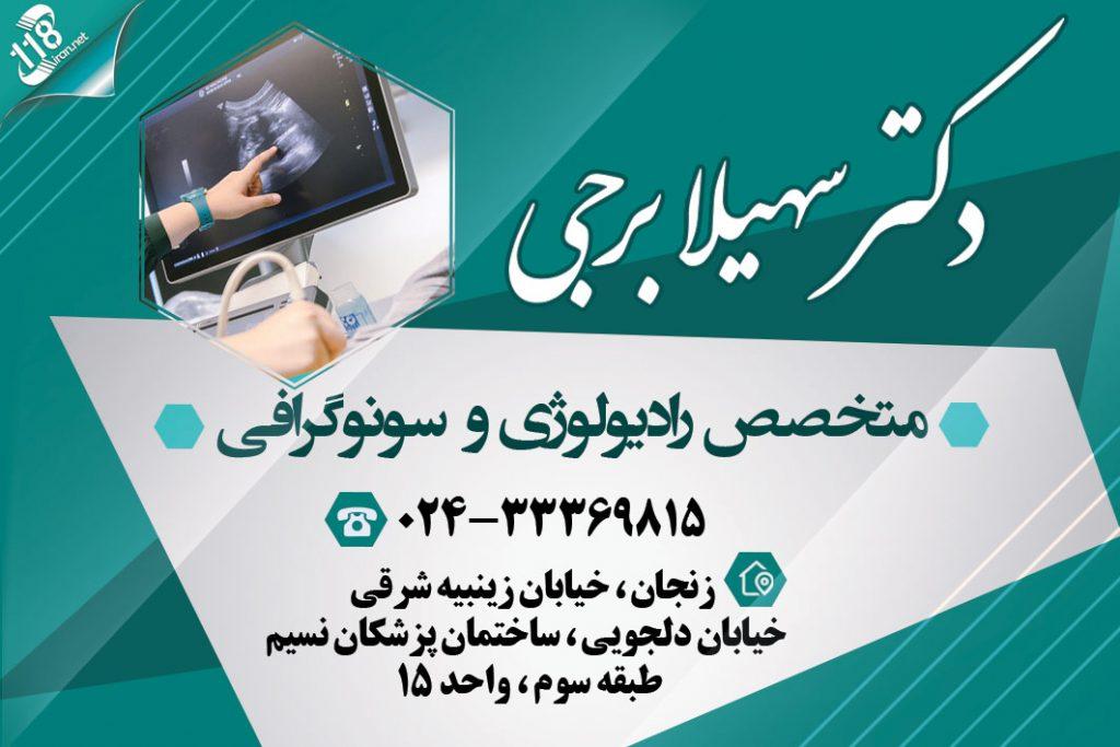 دکتر سهیلا برجی در زنجان