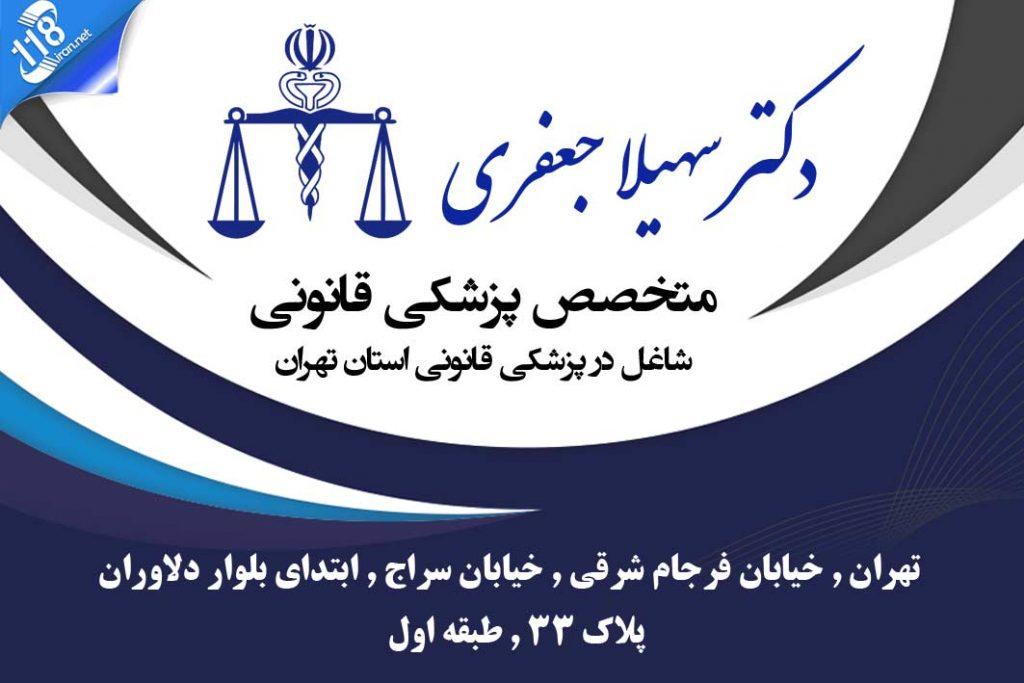 دکتر سهیلا جعفری در تهران