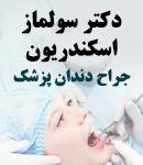 دکتر سولماز اسکندریون در تهران