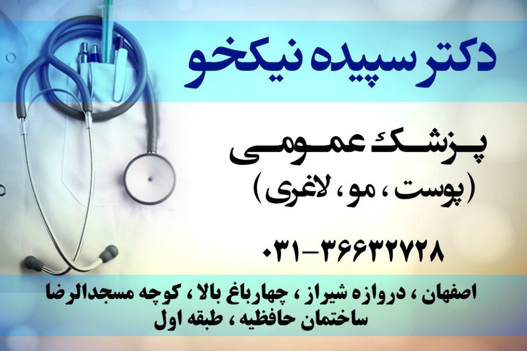 دکتر سپیده نیکخو در اصفهان