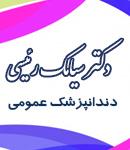 دکتر سیامک رئیسی در تهران
