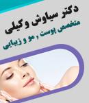 دکتر سیاوش وکیلی در مشهد